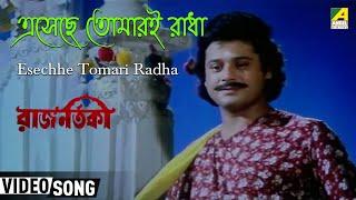 Eseche Tomari Radha - Usha Mangeshkar - Rajnartaki