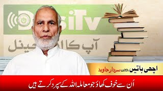 Achi Batain with Sadar Javaid | achi batain about life | achi batain in urdu  | Message of the day