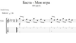 Баста - Моя игра - ноты для гитары табы аранжировка