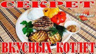Делюсь рецептом вкусных котлет / Вкусный фарш / Домашние котлеты на сковороде и в духовке