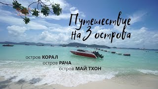 Экскурсии Пхукета   Корал Рача МайТхон   PhuketHolidays.ru   0+