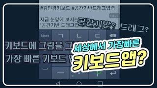 세상에서 가장 빠른 키보드앱 TOP3! 레전드로 빠르다!!