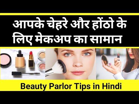 Beauty parlor Items, Makeup list for face and lip, beauty parlor ka saman