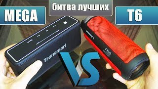 Tronsmart MEGA - обзор и SOUND-BATTLE с Tronsmart Element T6