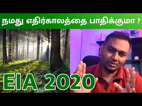 eia-2020---it-will-change-your-future-for-ever-in-tamil