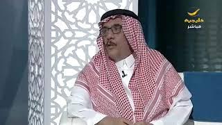 لقاء خاص ليوم عرفة د. أحمد الشهري و عبدالعزيز الحسين للحديث عن خدمة الحجيج
