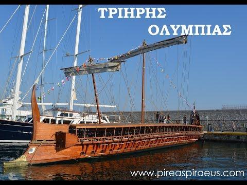 ΤΡΙΗΡΗΣ ΟΛΥΜΠΙΑΣ - TRIREME OLYMPIAS