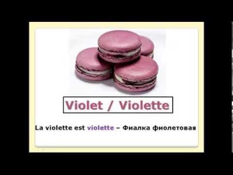 Французский язык. Уроки французского #18: Les couleurs. Цвета