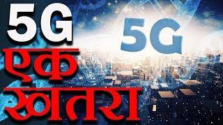 5G एक खतरा या वरदान | 5G Conspiracy |5G technology | In-Depth 5G