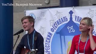 ПО-КАСАТЕЛЬНОЙ! поют на Фестивале уличных музыкантов!!!