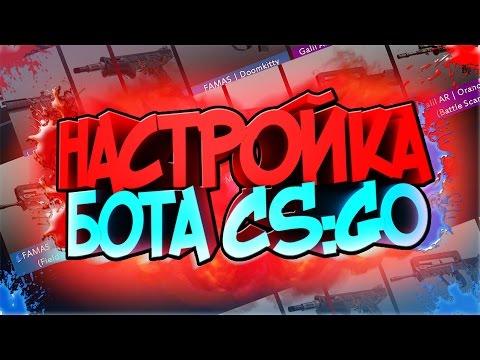 Полная настройка бота рулетки CS:GO (2017)