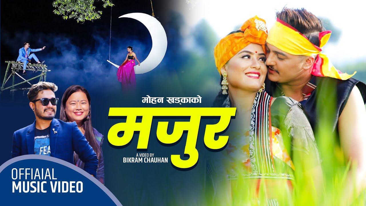New Lok Dohori Song 2077/2020 मजुर | Majur - Mohan Khadka & Nita Pun Ft. Obi Rayamajhi & Divyani Oli