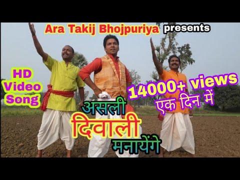 2018 Diwali Song   असली दिवाली मनायेंगे   Thik hai   Desi Geet   Hindi   by Ara Takij Bhojpuriya