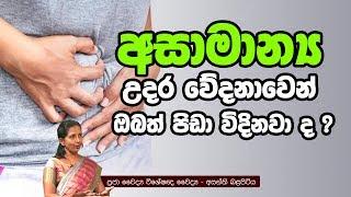 අසාමාන්ය උදර වේදනාවෙන් ඔබත් පිඩා විදිනවා ද ? | Piyum Vila | 29-11-2019 | Siyatha TV