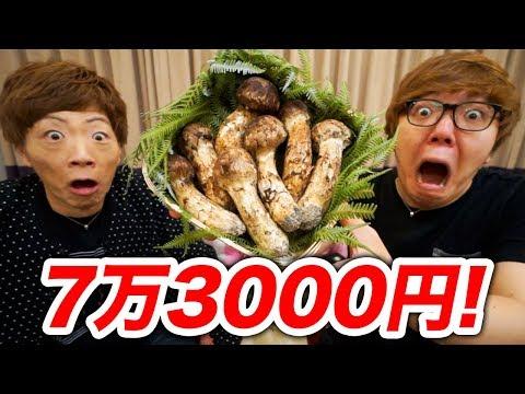 7万3000円の最高級松茸が丸かじりしたらヤバすぎたw
