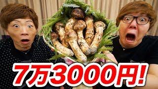 7万3000円の最高級松茸が丸かじりしたらヤバすぎたw HIKAKIN 検索動画 13