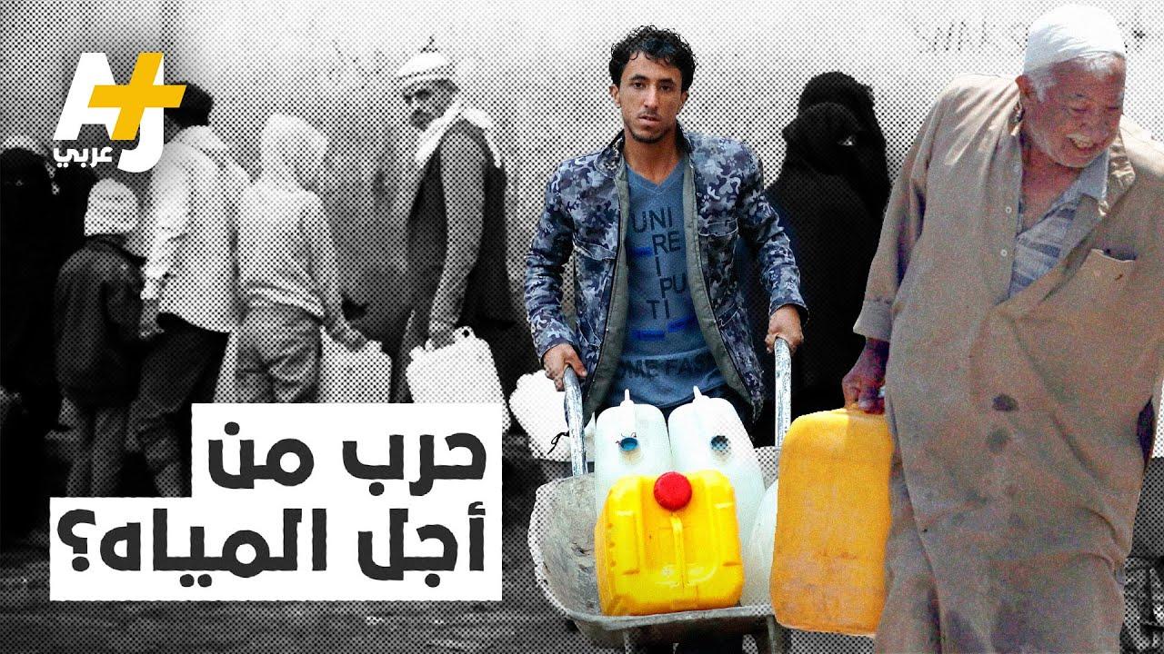 هل تدخل الدول العربية في حروب بسبب المياه؟