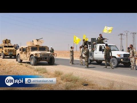 سوريا الديمقراطية تعلن النصر الكامل على داعش في الباغوز  - نشر قبل 4 ساعة