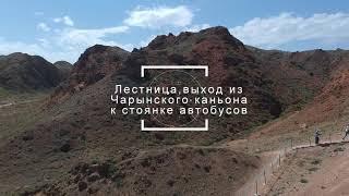 Чарынский каньон.Долина замков.Июнь 2018 г.Полный фильм