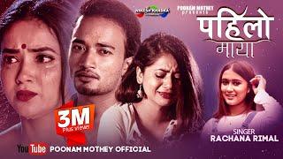 Pahilo Maya by Rachana Rimal | Feat. Keki Adhikari, Sudhir Shrestha & Priyana | New Nepali Song 2020