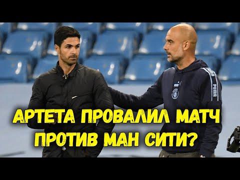 МАН СИТИ - АРСЕНАЛ 1:0 | Артета провалил матч?