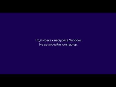 Подготовка Windows. Не выключайте компьютер. Решено!
