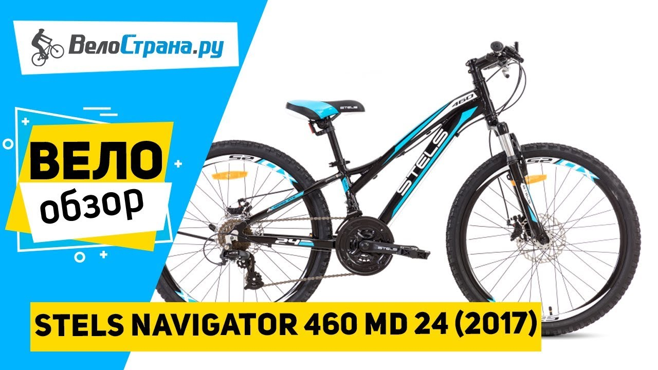 8da2fb4e3615 Подростковый велосипед Stels Navigator 460 MD 24 2017. Обзор - YouTube