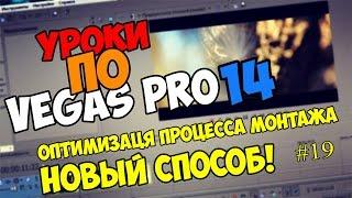 Уроки по Vegas Pro 12/13/14 | ОПТИМИЗАЦИЯ ПРОЦЕССА МОНТАЖА 2.0! НОВЫЙ РАБОЧИЙ СПОСОБ!
