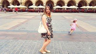 Наша прогулка по Кракову/ Как мы погуляли/ Прекрасный Краков