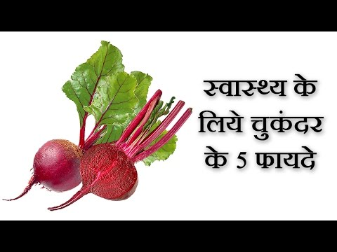 Beetroot Benefits for Health In Hindi By Sachin - चुकंदर के लाभ @ jaipurthepinkcity.com