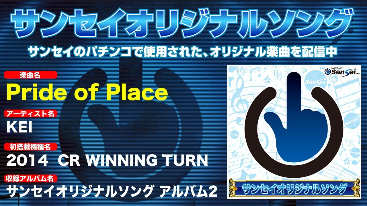 【2014|CR WINNING TURN】Pride of Place【サンセイオリジナルソング19】