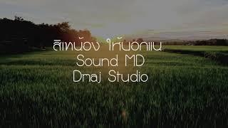สิเทน้องให้บอกแหน่ MD ตัวอย่าง Sound MD