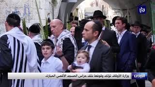 وزارة الأوقاف تؤكد وقوفها خلف حراس المسجد الأقصى المبارك (17-5-2019)