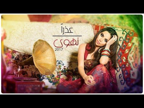 Nahwa ... Ozran - With Lyrics   نهوى ... عذراً - بالكلمات