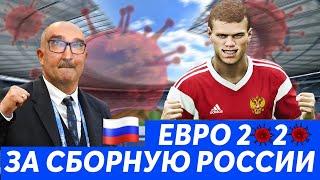 ЕВРО 2020 ЗА СБОРНУЮ РОССИИ В PRO EVOLUTION SOCCER DLC EURO