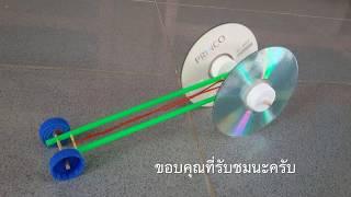 Repeat youtube video การประดิษฐ์รถพลังยาง (Rubber Band powered Car)