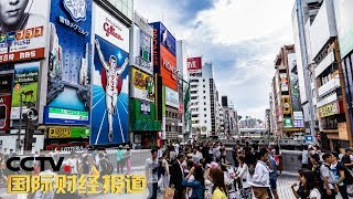 《国际财经报道》 20190627| CCTV财经