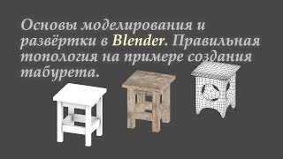Разработка игр (Урок 41 - Основы моделирования и развёртки в Blender. Варганим табурет.