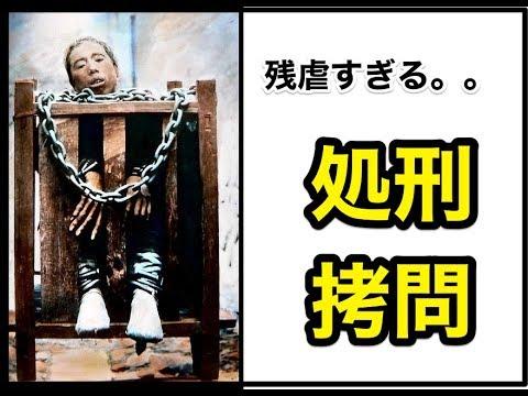 【閲覧注意】残酷な拷問・処刑方法に世界が震えた!! 本当に実在した恐ろしい処刑法【グロ注意】