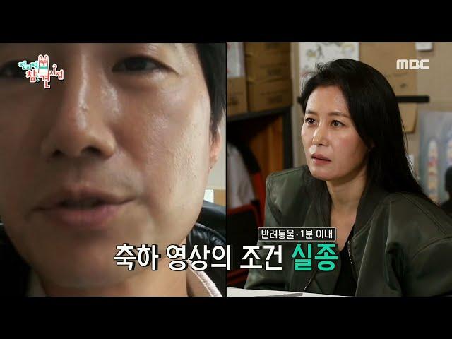 [전지적 참견 시점] 편집된 투 머치 토커 박해일의 영상 편지...☆, MBC 210123 방송