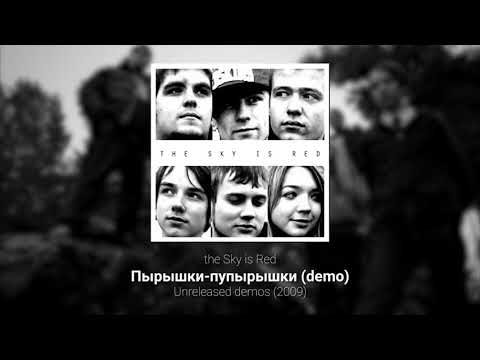 Клип the Sky is Red - Пырышки-пупырышки