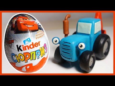 Синий Трактор везёт Киндер Сюрпризы. Синий Трактор Гоша. Kinder Surprise.