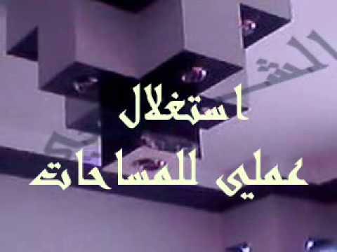 ديكورات الشافعي بنغازي    ليبيا 0917381772       YouTube