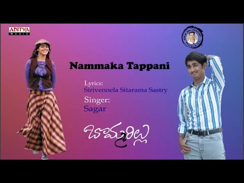Nammaka Tappani Full Song || Bommarillu Movie || Siddharth, Genelia