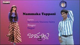 Nammaka Tappani Full Song    Bommarillu Movie    Siddharth, Genelia