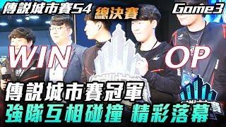 【傳說對決】WIN vs OP 傳說城市賽冠軍!與韓國強對碰撞學習 S4賽事精彩落幕 Game3  全場精華 (傳說城市賽S4)