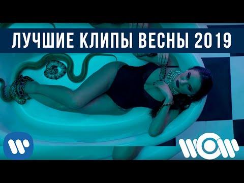 ЛУЧШИЕ КЛИПЫ ВЕСНЫ 2019 - Видео онлайн