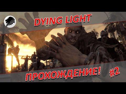[DYING LIGHT] - LAVSKI - Прохождение - #2
