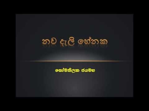 Nawa Dali Henaka - Somathilaka Jayamaha