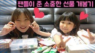 니블리 팬들이 주신 소중한 선물과 편지 개봉기~!! 엄마가 또 선물을 받았다고?? (팬선물 개봉 후기)